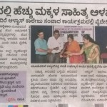 News clipping about Inauguration of Guest Lecture series by Smt. Vaidehi, eminent writer and thinker.